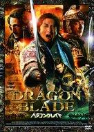 Tian jiang xiong shi - Japanese Movie Poster (xs thumbnail)