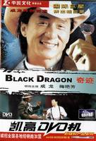 Ji ji - DVD cover (xs thumbnail)