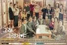 """""""Geurae, Geureongeoya"""" - South Korean Movie Poster (xs thumbnail)"""