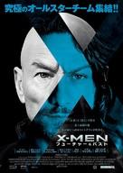 X-Men: Days of Future Past - Japanese Movie Poster (xs thumbnail)