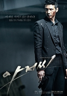 Ajeossi - South Korean Movie Poster (xs thumbnail)
