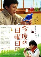 Kondo no nichiyôbi ni - Japanese Movie Poster (xs thumbnail)