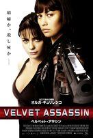Kirot - Japanese Movie Poster (xs thumbnail)