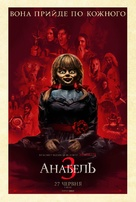 Annabelle Comes Home - Ukrainian Movie Poster (xs thumbnail)