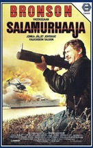 Assassination - Finnish VHS movie cover (xs thumbnail)