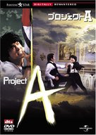 Project A - Japanese DVD movie cover (xs thumbnail)