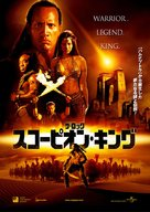The Scorpion King - Japanese Movie Poster (xs thumbnail)