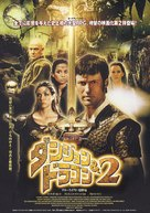 Dungeons And Dragons 2 - Japanese Movie Poster (xs thumbnail)