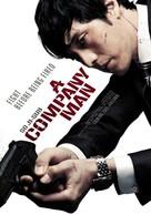 Hoi sa won - Movie Poster (xs thumbnail)