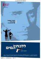 Walk On Water - Israeli Movie Poster (xs thumbnail)