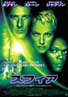 Sphere - Japanese Movie Poster (xs thumbnail)