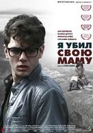 J'ai tué ma mère - Russian Movie Poster (xs thumbnail)