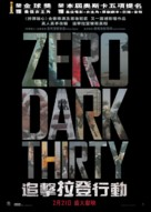 Zero Dark Thirty - Hong Kong Movie Poster (xs thumbnail)