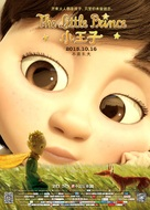 The Little Prince - Chinese Movie Poster (xs thumbnail)