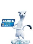 Niko 2: Lentäjäveljekset - Chinese Movie Poster (xs thumbnail)