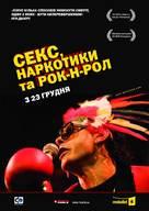 Sex & Drugs & Rock & Roll - Ukrainian Movie Poster (xs thumbnail)