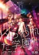 Nerawareta gakuen - Japanese Movie Poster (xs thumbnail)