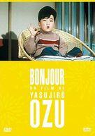 Ohayô - French DVD cover (xs thumbnail)
