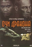 Dragon Eyes - Russian DVD movie cover (xs thumbnail)