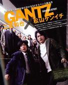 Gantz - Japanese Movie Poster (xs thumbnail)
