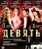 Nine - Russian Blu-Ray movie cover (xs thumbnail)