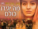 Hva vil folk si - Israeli Movie Poster (xs thumbnail)