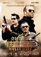 Killer Elite - Chinese Movie Poster (xs thumbnail)
