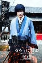 Rurôni Kenshin: Densetsu no saigo-hen - Japanese Combo poster (xs thumbnail)