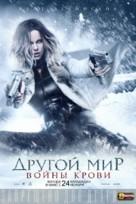 Underworld Blood Wars - Kazakh Movie Poster (xs thumbnail)