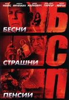 RED - Bulgarian DVD movie cover (xs thumbnail)