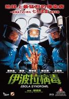 Yi boh laai beng duk - Chinese DVD cover (xs thumbnail)
