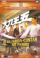 Da dao Wang Wu - Brazilian Movie Cover (xs thumbnail)
