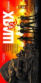 Put - Ukrainian Movie Poster (xs thumbnail)