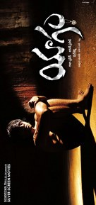 Yagam - Indian Movie Poster (xs thumbnail)