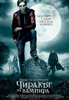 Cirque du Freak: The Vampire's Assistant - Bulgarian Movie Poster (xs thumbnail)