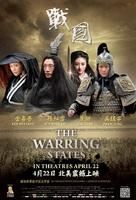 Zhan Guo - Movie Poster (xs thumbnail)