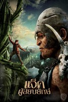 Jack the Giant Slayer - Thai Movie Poster (xs thumbnail)