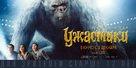 Goosebumps - Russian Movie Poster (xs thumbnail)