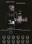 Za toboy - Russian DVD cover (xs thumbnail)