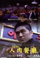 Shinjang gaeub - Taiwanese Movie Poster (xs thumbnail)
