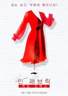 In Fabric - South Korean Movie Poster (xs thumbnail)