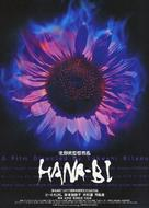 Hana-bi - Japanese Movie Poster (xs thumbnail)