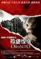 El orfanato - Chinese Movie Poster (xs thumbnail)