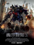 Transformers: Dark of the Moon - Taiwanese Movie Poster (xs thumbnail)