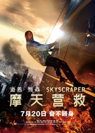 Skyscraper - Chinese Movie Poster (xs thumbnail)