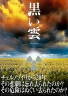 Wolke, Die - Japanese poster (xs thumbnail)