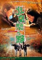 Bak Ging lok yue liu - Chinese poster (xs thumbnail)