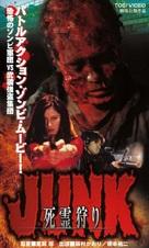 Junk: Shiryô-gari - Japanese VHS cover (xs thumbnail)
