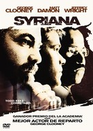 Syriana - Argentinian Movie Cover (xs thumbnail)