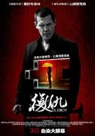 Oldboy - Taiwanese Movie Poster (xs thumbnail)